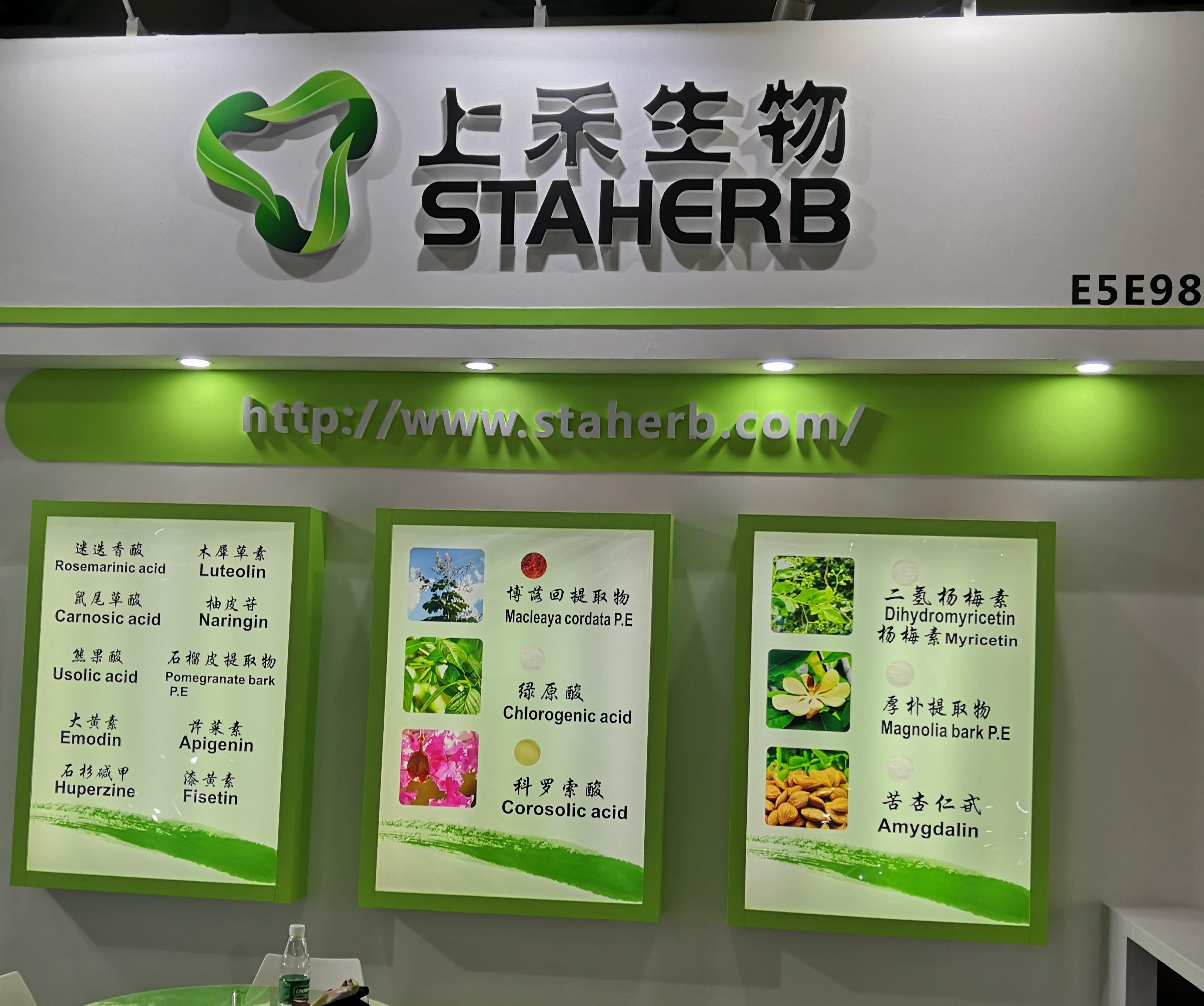 上禾生物--植物乐虎国际唯一网站-厚朴乐虎国际唯一网站